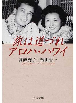 旅は道づれアロハ・ハワイ 改版(中公文庫)
