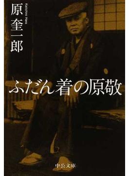 ふだん着の原敬(中公文庫)