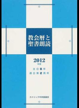 教会暦と聖書朗読 2012年度