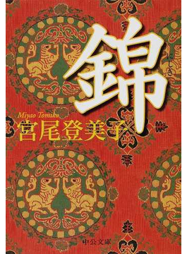 錦(中公文庫)