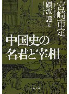 中国史の名君と宰相(中公文庫)
