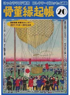 骨董縁起帳 最新情報・骨董市カレンダー2011.11月〜2012.4月 20