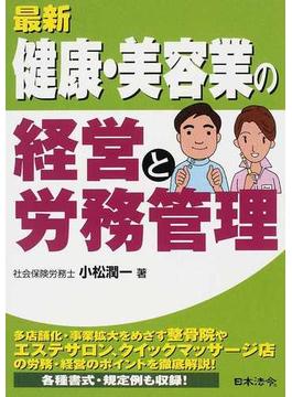最新/健康・美容業の経営と労務管理