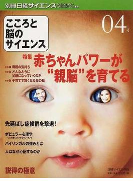 """こころと脳のサイエンス 04号 特集赤ちゃんパワーが""""親脳""""を育てる"""