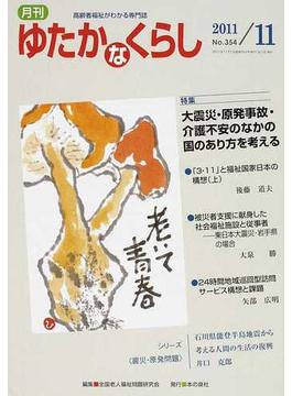 月刊ゆたかなくらし 2011年11月号 〈特集〉大震災・原発事故・介護不安のなかの国のあり方を考える