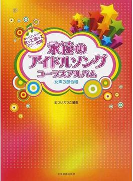 永遠のアイドルソング・コーラスアルバム 女声3部合唱
