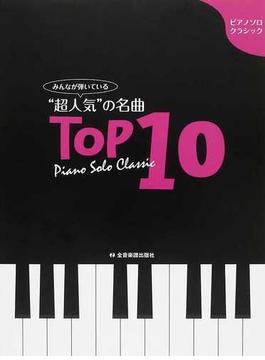 みんなが弾いている「超人気の名曲」トップ10