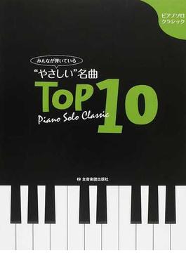 みんなが弾いている「やさしい名曲」トップ10