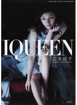 IQUEEN VOL.3 広末涼子