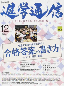私立中高進学通信 子どもの明日を考える教育と学校の情報誌 2011−12 合格答案の書き方 PART1 国語・算数