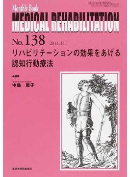 MEDICAL REHABILITATION Monthly Book No.138(2011.11) リハビリテーションの効果をあげる認知行動療法