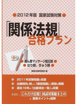 「関係法規」合格プラン あん摩マッサージ指圧師/はり師,きゅう師 2012年版・国家試験対策