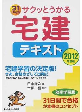 サクッとうかる宅建テキスト 31Days 2012年度版