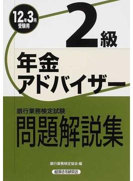 銀行業務検定試験問題解説集年金アドバイザー2級 2012年3月受験用
