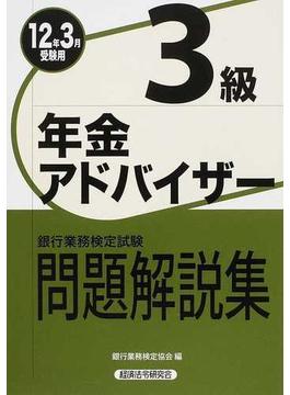 銀行業務検定試験問題解説集年金アドバイザー3級 2012年3月受験用