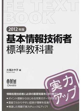基本情報技術者標準教科書 2012年版