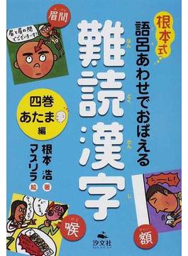 根本式語呂あわせでおぼえる難読漢字 4巻 あたま編