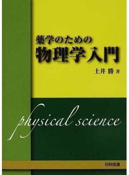 薬学のための物理学入門