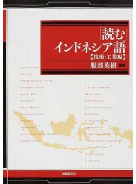 「読む」インドネシア語 技術・工業編