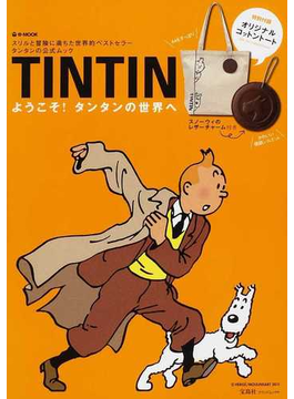 TINTIN ようこそ!タンタンの世界へ(e‐MOOK)