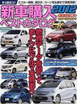 新車購入ベストカタログ 2012 燃費データを知っておトクにクルマを買おう