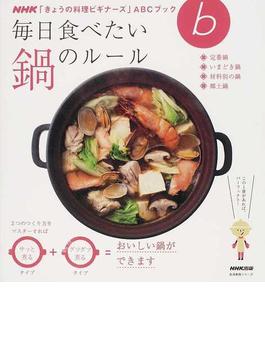 毎日食べたい鍋のルール(NHK「きょうの料理ビギナーズ」ABCブック)