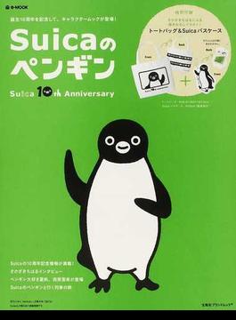 Suicaのペンギン Suica 10th Anniversary(e‐MOOK)