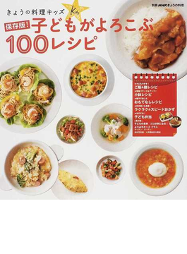 保存版!子どもがよろこぶ100レシピ きょうの料理キッズ(別冊NHKきょうの料理)