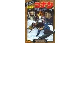 名探偵コナン 上 劇場版アニメコミック 沈黙の15分 (少年サンデーコミックス)(少年サンデーコミックス)