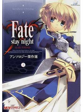 Fate/stay nightアンソロジー傑作選 上 (マジキューコミックス)
