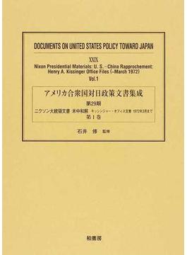 アメリカ合衆国対日政策文書集成 復刻 29第1巻 ニクソン大統領文書 米中和解