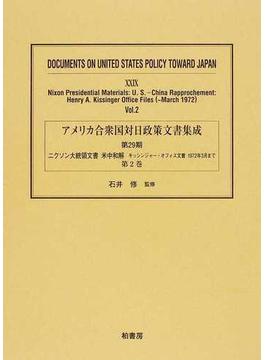 アメリカ合衆国対日政策文書集成 復刻 29第2巻 ニクソン大統領文書 米中和解
