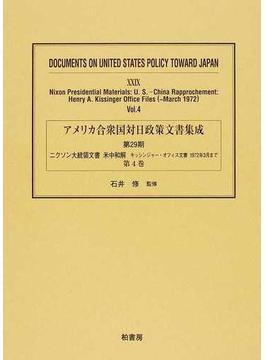 アメリカ合衆国対日政策文書集成 復刻 29第4巻 ニクソン大統領文書 米中和解