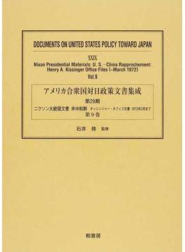 アメリカ合衆国対日政策文書集成 復刻 29第9巻 ニクソン大統領文書 米中和解