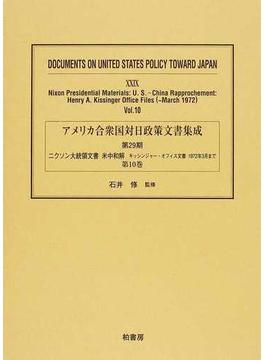 アメリカ合衆国対日政策文書集成 復刻 29第10巻 ニクソン大統領文書 米中和解