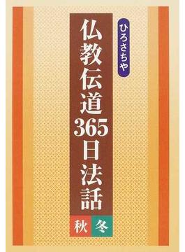 ひろさちや仏教伝道365日法話 秋冬編