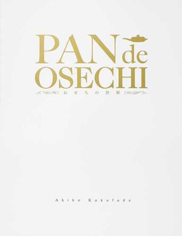 PAN de OSECHI おせちの世界