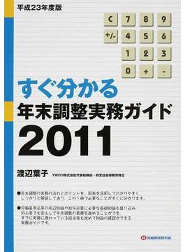 すぐ分かる年末調整実務ガイド 2011