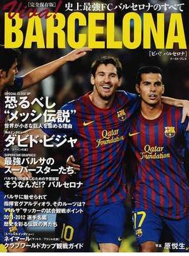 Viva!BARCELONA 史上最強FCバルセロナのすべて 完全保存版