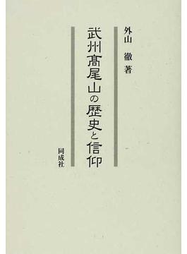 武州高尾山の歴史と信仰