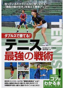 ダブルスで勝てる!テニス最強の戦術
