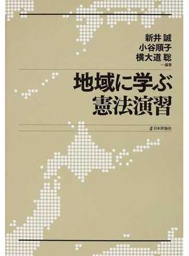 地域に学ぶ憲法演習
