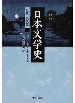 日本文学史 近代・現代篇3(中公文庫)