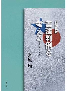 日米比較憲法判例を考える 改訂版 人権編
