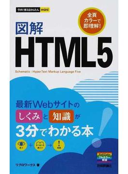 図解HTML5 最新Webサイトのしくみと知識が3分でわかる本