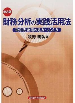 財務分析の実践活用法 取引先企業の見方・とらえ方 新3版