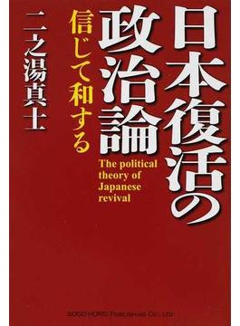 日本復活の政治論 信じて和する