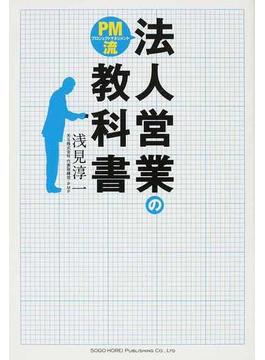 PM流法人営業の教科書