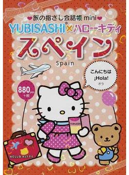 旅の指さし会話帳mini YUBISASHI×ハローキティ スペイン スペイン語
