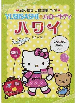 旅の指さし会話帳mini YUBISASHI×ハローキティ ハワイ ハワイ英語